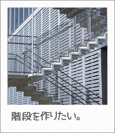 階段を作りたい。
