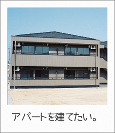 アパートを建てたい。
