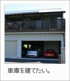 車庫を建てたい。